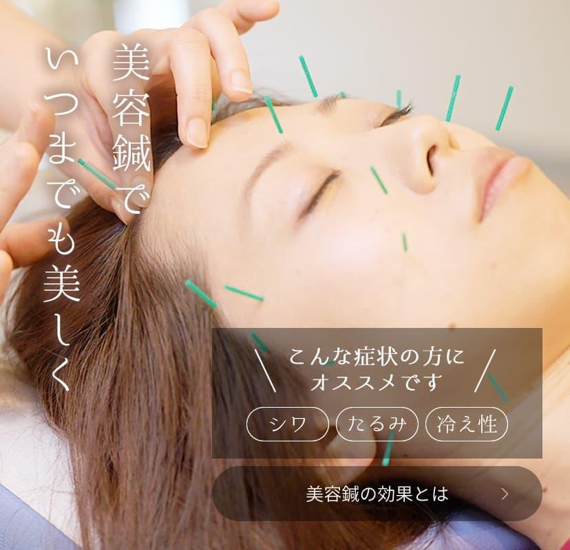 美容鍼灸の効果とは