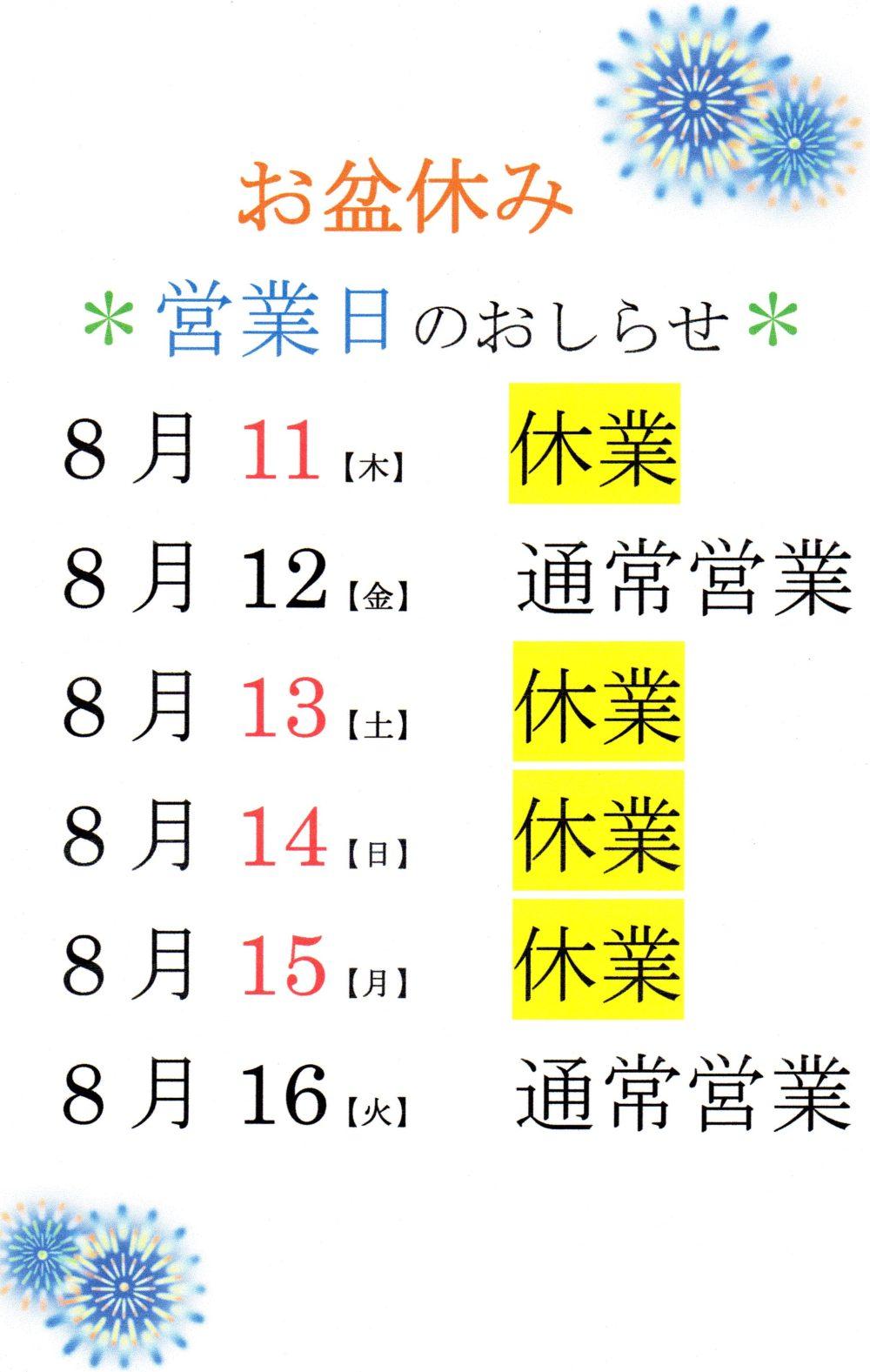 8月10日、11日休業 12日通常営業 13日~15日休業 16日通常営業です