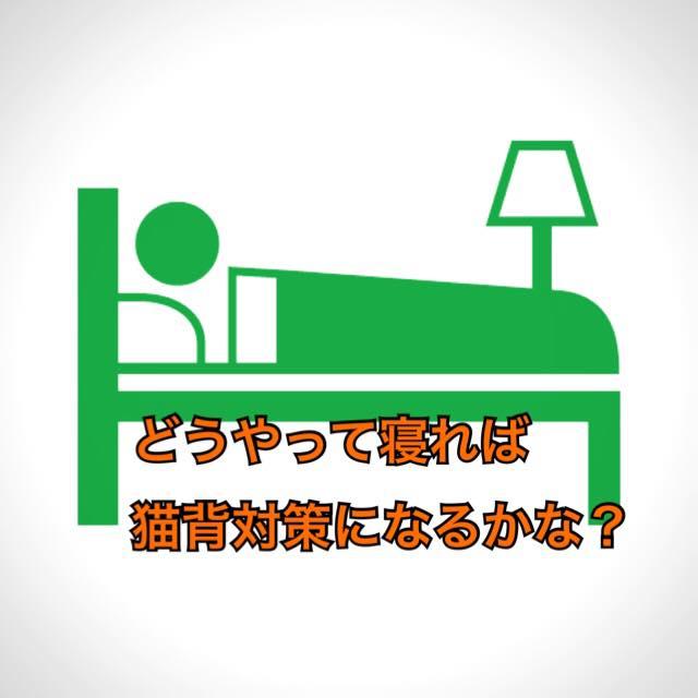 寝るのに適した姿勢とは?